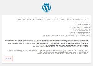 אשף התקנת וורדפרס בעברית