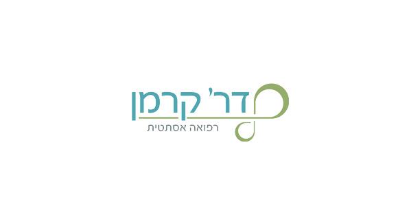 דר קרמן רפואה אסתטית לוגו