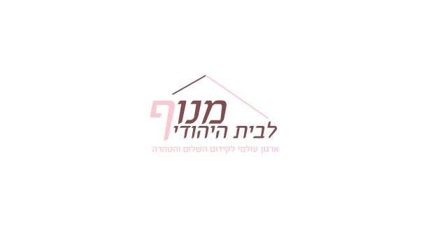 מנוף לבית היהודי לוגו