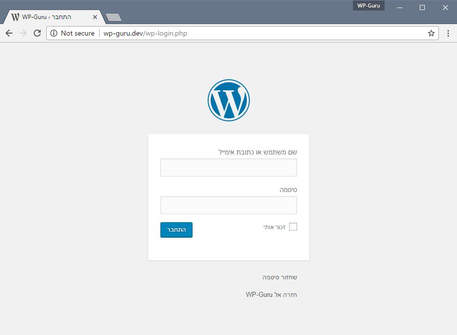 מסך כניסה לניהול האתר של wp-guru