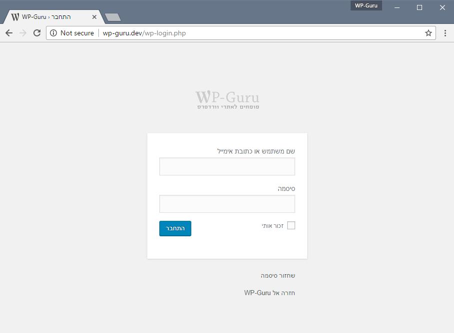 שינוי לוגו וורדפרס במסך התחברות באתר של wp-guru