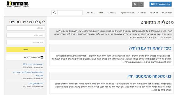 צילום מסך - מאמרים באתר אלתרמנס